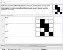 Итоговый мультимедийный тест по информатике за курс 8 класса. ФГОС.