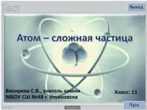 Атом - сложная частица
