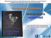Чёрная книга животных
