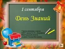 Внеклассное мероприятие День знаний