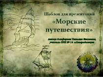 Шаблон для презентаций Морские путешествия
