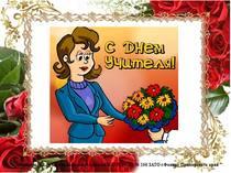 Изображение - День учителя поздравление презентация s50598521
