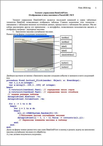 Контрольные работы по информатике Информатика Учительский портал Практические занятия по объектно ориентированному программированию