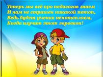 Изображение - День учителя поздравление презентация s06354434