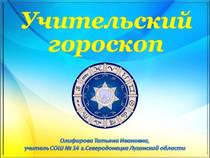 Презентация ко Дню Учителя Учительский гороскоп