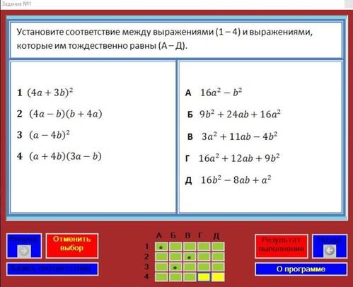 Интерактивные программы по математике