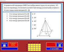 Компьютерная программа по математике