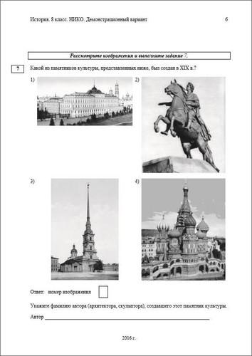 итоговая контрольная работа по истории россии 7 класс с ответами 2015