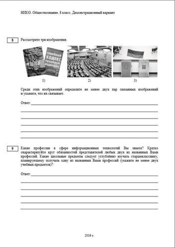 Контрольные работы по обществознанию Обществознание  Диагностическая работа по обществознанию 8 класс
