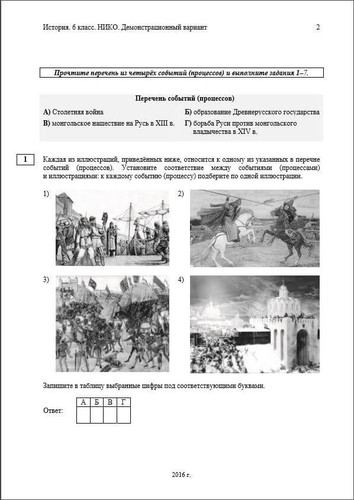 Контрольные работы по истории История Диагностическая работа по истории 6 класс Диагностическая