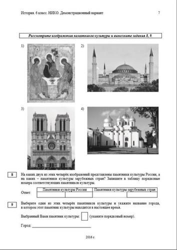 Контрольные работы по истории История  Диагностическая работа по истории 6 класс