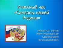 Внеклассное занятие Символы России