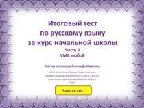 Итоговый тест по русскому языку за курс начальной школы
