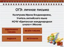 Презентация к ОГЭ по английскому языку