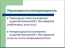 Морфологические признаки глагола
