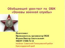 Основы военной службы