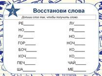 Мозголомы. 2 класс (Занятия 11 - 20)