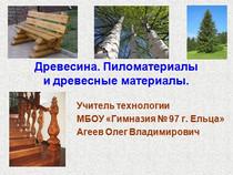 Древесина. Пиломатериалы и древесные материалы