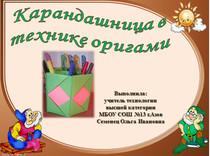 Карандашница в технике оригами