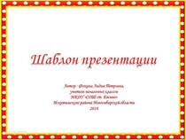 Шаблоны презентаций Рамки красные