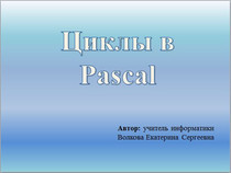 Циклы в Паскаль