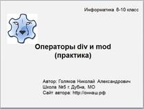 Операторы DIV и MOD