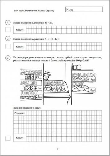 Контрольные работы для начальной школы Начальная школа 4 класс 2017