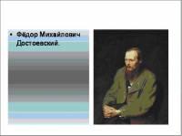 Жизнь и творчество Ф.М. Достоевского
