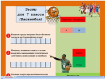 Тесты для 7 класса (баскетбол)