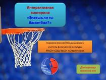 Знаешь ли ты баскетбол?