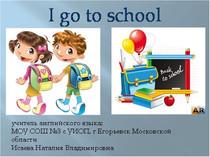 Я иду в школу
