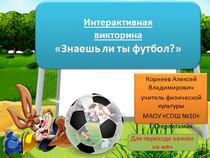 Знаешь ли ты футбол?