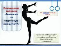 Знаешь ли ты гимнастику?
