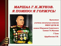 Маршал Г.К.Жуков Я помню! Я горжусь!