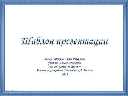 Рамки для текста фото поздравления: Рамка Голубые занавесочки ... | 375x500