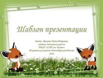 Шаблоны презентаций Рыжие лисички