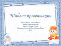 Шаблоны презентаций Снеговик
