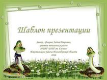 Шаблоны презентаций Змейки