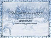 Шаблоны презентаций Зима
