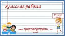 Русский язык широкоформатные шаблоны
