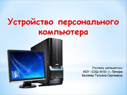 Скачать презентацию на тему новый год на компьютер