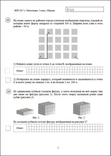 Контрольные работы по математике Математика 5 класс Источник Всероссийские проверочные работы