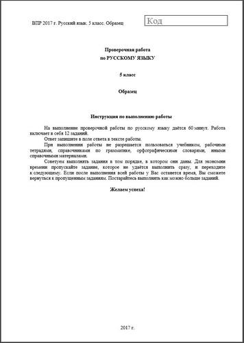 Контрольные работы по русскому языку Русский язык Учительский  образец ВПР по русскому языку для 5 класса