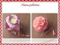 Весенний цветок в технике Кусудама