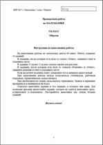 Образец ВПР по математике. 5 класс.