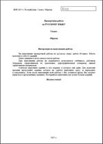 образец ВПР по русскому языку для 5 класса