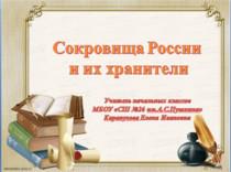 Сокровища России и их хранители