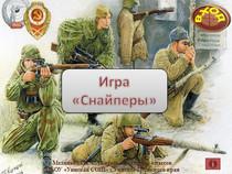 Игра Снайперы