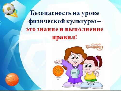 Презентации по физической культуре Физическая культура ТБ на уроках физической культуры ТБ на уроках физической культуры
