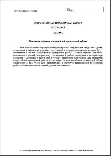 Контрольные работы по географии География Учительский портал образец ВПР по географии